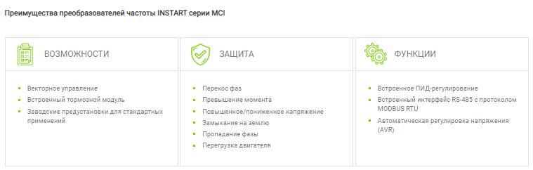 преимущества_instart_mci